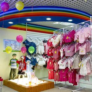 Детские магазины Златоуста