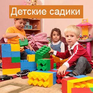 Детские сады Златоуста