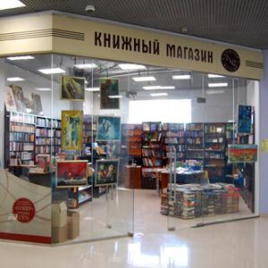 Книжные магазины Златоуста