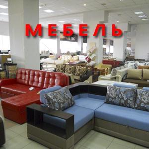 Магазины мебели Златоуста