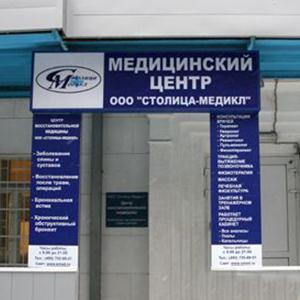 Медицинские центры Златоуста