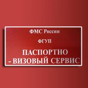 Паспортно-визовые службы Златоуста
