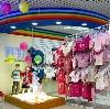 Детские магазины в Златоусте