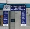 Медицинские центры в Златоусте